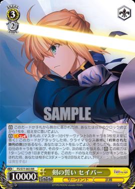 剣の誓い セイバー(WS「劇場版 Fate/stay night [Heaven's Feel] Vol.2」収録)