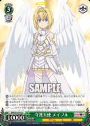 守護天使 メイプル(WS「痛いのは嫌なので防御力に極振りしたいと思います。」収録)