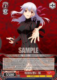 特別な想い 桜(WS「劇場版 Fate/stay night [Heaven's Feel] Vol.2」収録)