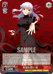 特別な想い 桜:スーパーレアSRパラレル(WS「劇場版 Fate/stay night [Heaven's Feel] Vol.2」収録)