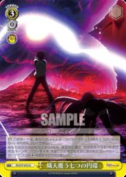 熾天覆う七つの円環(WS「劇場版 Fate/stay night [Heaven's Feel] Vol.2」収録)