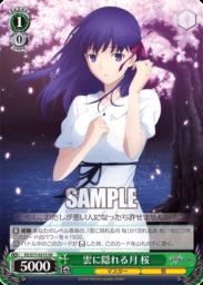 雲に隠れる月 桜:スーパーレアSRパラレル(WS「劇場版 Fate/stay night [Heaven's Feel] Vol.2」収録)