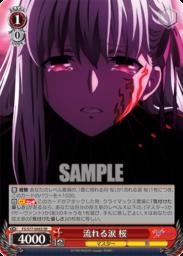 流れる涙 桜:スーパーレアSRパラレル(WS「劇場版 Fate/stay night [Heaven's Feel] Vol.2」収録)