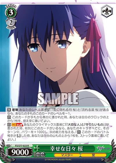 幸せな日々 桜(WS「劇場版 Fate/stay night [Heaven's Feel] Vol.2」収録)