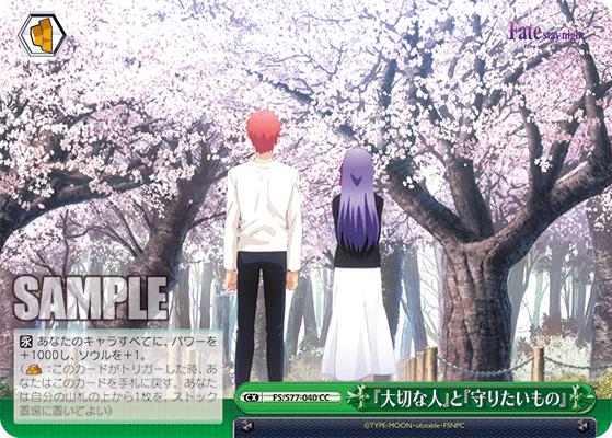 「大切な人」と「守りたいもの」 桜・クライマックス(WS「劇場版 Fate/stay night [Heaven's Feel] Vol.2」収録)