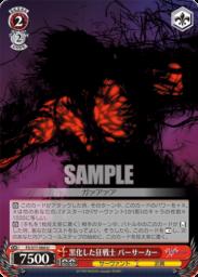 黒化した狂戦士 バーサーカー(WS「劇場版 Fate/stay night [Heaven's Feel] Vol.2」収録)