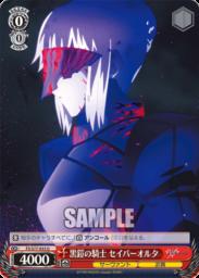黒鎧の騎士 セイバーオルタ(WS「劇場版 Fate/stay night [Heaven's Feel] Vol.2」収録)