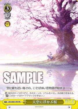 天空の浮かぶ桜 イベント(PCソフト「D.C.4 Fortunate Departures ~ダ・カーポ4~ フォーチュネイトデパーチャーズ」の初回版限定特典PRカード)
