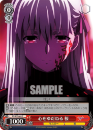 心をゆだねる 桜(WS「劇場版 Fate/stay night [Heaven's Feel] Vol.2」収録)