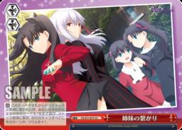 姉妹の繋がり 凜・クライマックス(WS「劇場版 Fate/stay night [Heaven's Feel] Vol.2」収録)