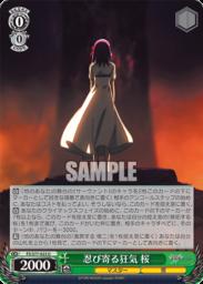 忍び寄る狂気 桜(WS「劇場版 Fate/stay night [Heaven's Feel] Vol.2」収録)