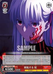 嫉妬する桜(WS「劇場版 Fate/stay night [Heaven's Feel] Vol.2」収録)