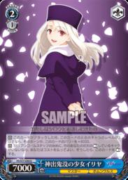 神出鬼没の少女 イリヤ(WS「劇場版 Fate/stay night [Heaven's Feel] Vol.2」収録)