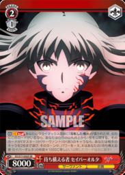 待ち構える者 セイバーオルタ:スーパーレアSRパラレル(WS「劇場版 Fate/stay night [Heaven's Feel] Vol.2」収録)