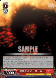 絶叫する バーサーカー(WS「劇場版 Fate/stay night [Heaven's Feel] Vol.2」収録)