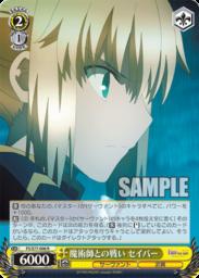 魔術師との戦い セイバー(WS「劇場版 Fate/stay night [Heaven's Feel] Vol.2」収録)