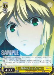 渾身の力 セイバー(WS「劇場版 Fate/stay night [Heaven's Feel] Vol.2」収録)