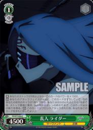 乱入 ライダー(WS「劇場版 Fate/stay night [Heaven's Feel] Vol.2」収録)