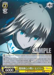 魔術師との戦い セイバー:スーパーレアSRパラレル(WS「劇場版 Fate/stay night [Heaven's Feel] Vol.2」収録)