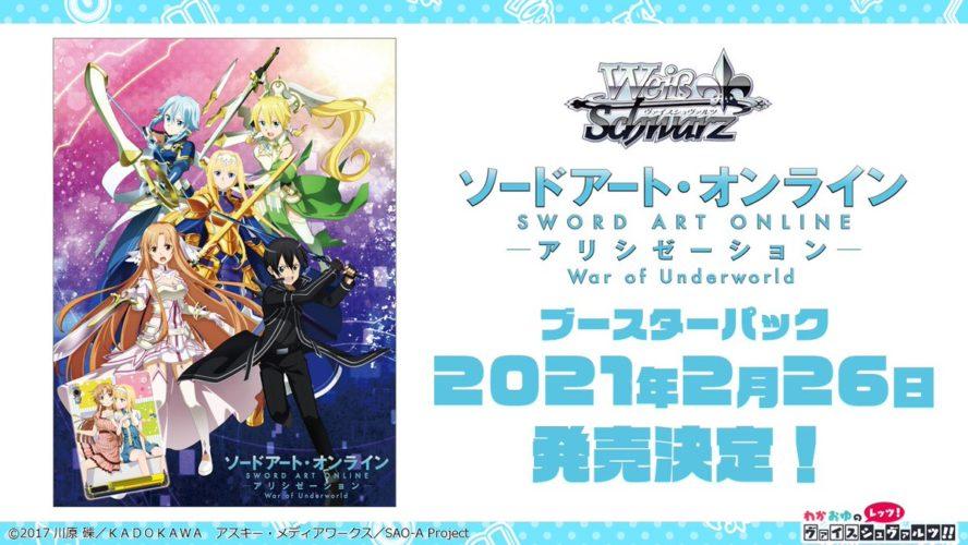 WS「SAOアリシゼーション Vol.2」が2021年2月26日に発売決定!