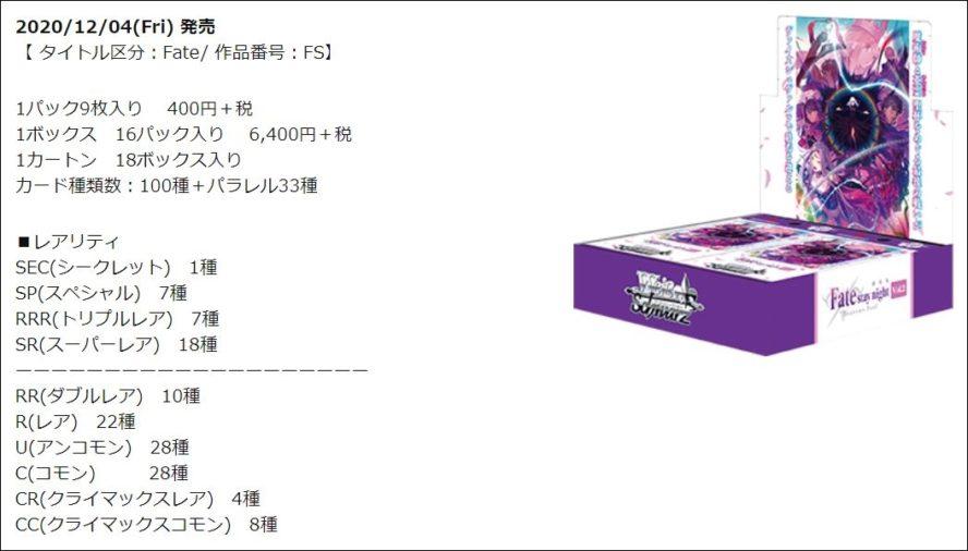 公式商品情報:ブースターパック 劇場版「Fate/stay night [Heaven's Feel]」Vol.2