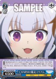 CHARMの鑑定 ミリアム(WS「TD Re:Edit アサルトリリィ BOUQUET」収録)