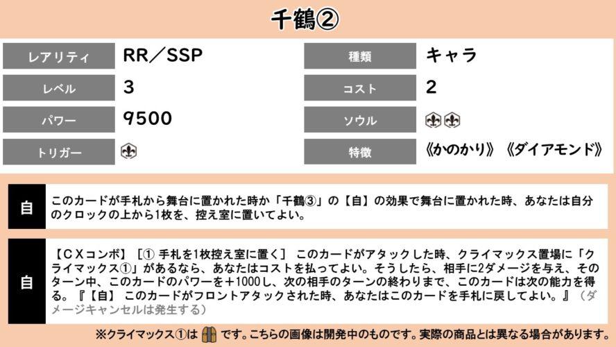 千鶴②RR/SSP(WS「BP 彼女、お借りします」収録)