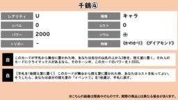 千鶴④U(WS「BP 彼女、お借りします」収録)
