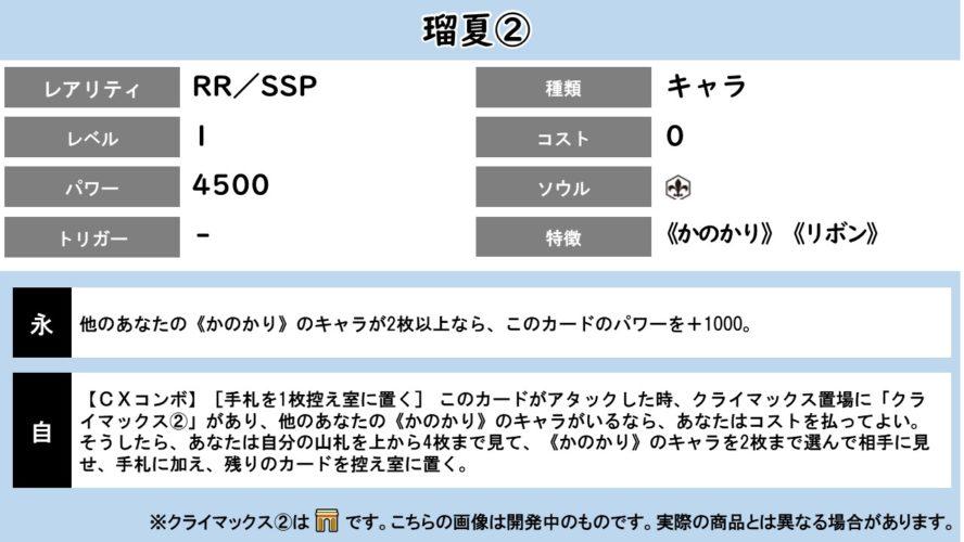 瑠夏②RR/SSP(WS「BP 彼女、お借りします」収録)