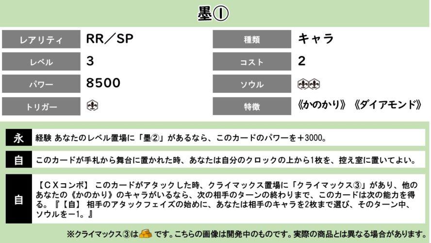 墨①RR/SP(WS「BP 彼女、お借りします」収録)