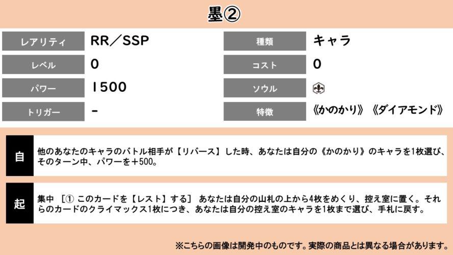 墨②RR/SSP(WS「BP 彼女、お借りします」収録)