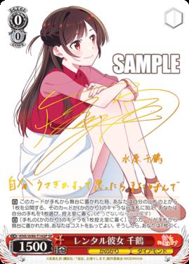 レンタル彼女 千鶴:雨宮天サイン入りスペシャルSPパラレル(WS「TD+ 彼女、お借りします」収録)