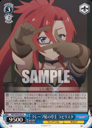 クレープ屋の亭主 ラビリスタ(WS「アニメ プリンセスコネクト!Re:Dive」収録)
