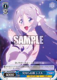 見知らぬ姉 シズル(WS「アニメ プリンセスコネクト!Re:Dive」収録)