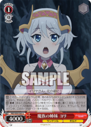 魔族の姉妹 ヨリ(WS「アニメ プリンセスコネクト!Re:Dive」収録)