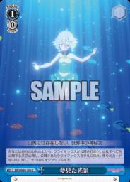 夢見た光景 イベント(WS「アニメ プリンセスコネクト!Re:Dive」収録)