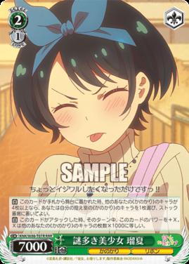 謎多き美少女 瑠夏:トリプルレアRRRパラレル(WS「TD+ 彼女、お借りします」収録)