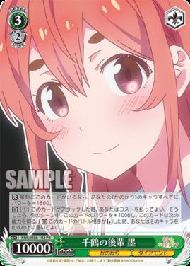千鶴の後輩 墨:BOX特典PRプロモ(WS「BP 彼女、お借りします」収録)