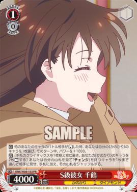 S級彼女 千鶴:BOX特典PRプロモ(WS「BP 彼女、お借りします」収録)