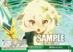 勝利のために コッコロ・クライマックス:トリプルレアRRRパラレル(WS「アニメ プリンセスコネクト!Re:Dive」収録)