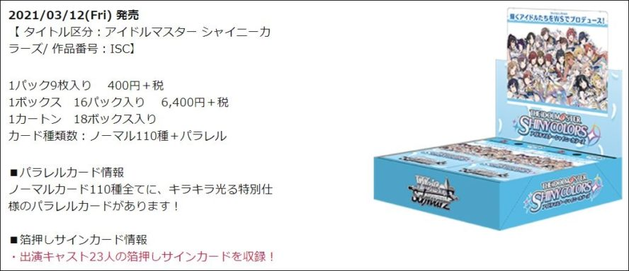 WS「アイドルマスター シャイニーカラーズ」収録サインカード情報