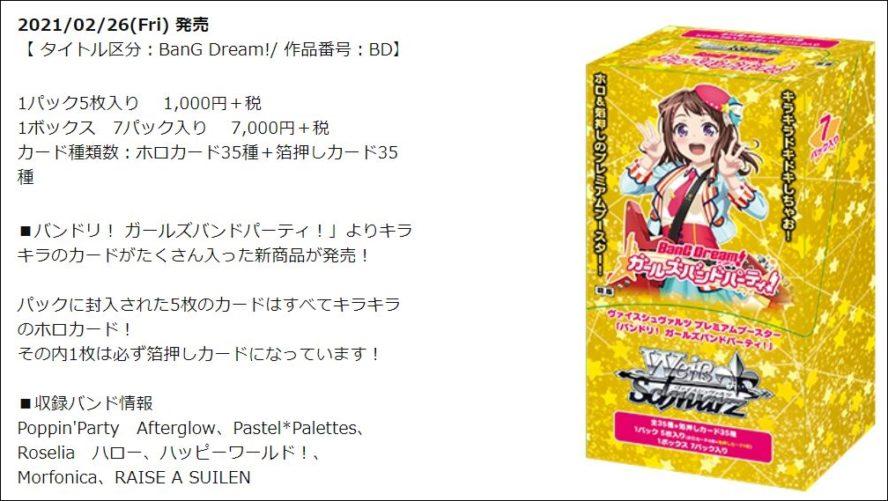 WS「プレミアムブースター バンドリ! ガールズバンドパーティ!」が2021年2月26日に発売決定!1万BOX限定での販売!