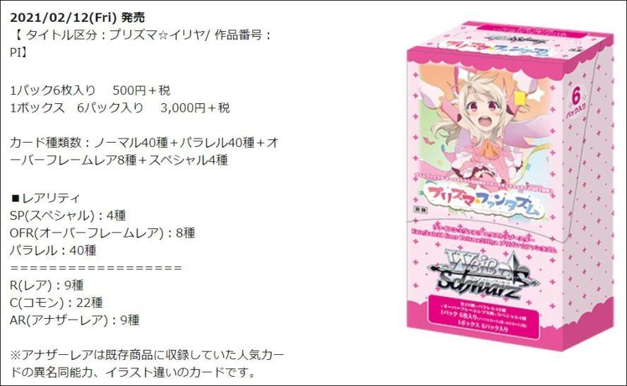 WS「プリズマ☆ファンタズム」収録サインカード情報