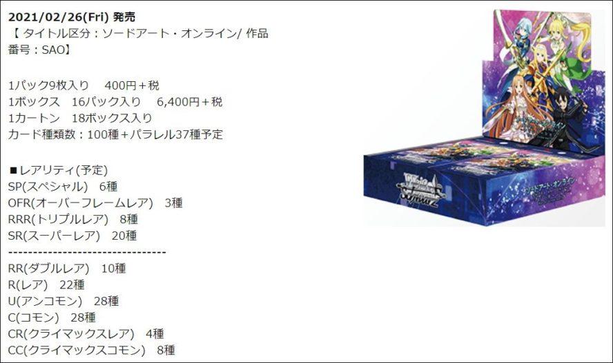 公式商品情報:ヴァイスシュヴァルツ ブースターパック ソードアート・オンライン アリシゼーション Vol.2