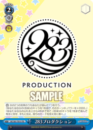 283プロダクション イベント(WS「TD+ 283プロ イルミネーションスターズ」収録)
