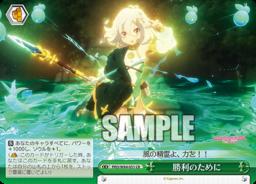 勝利のために コッコロ・クライマックス(WS「アニメ プリンセスコネクト!Re:Dive」収録)
