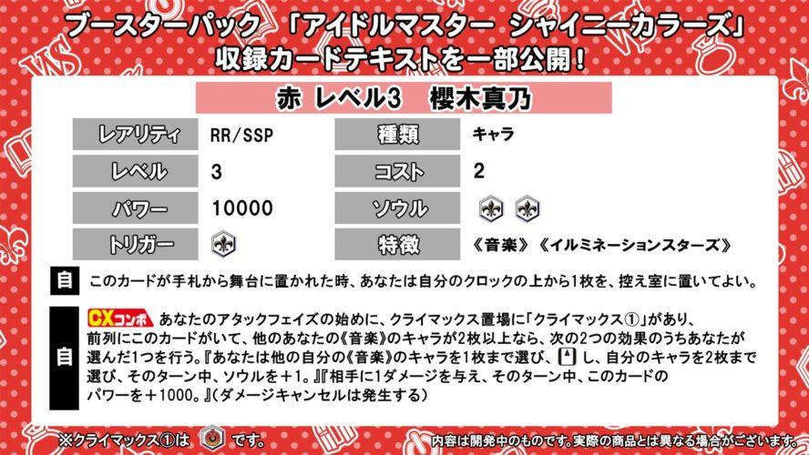 RR/SSPの赤レベル3櫻木真乃(WS「アイドルマスター シャイニーカラーズ:シャニマス」収録)