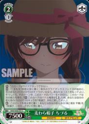 麦わら帽子 千鶴(WS「BP 彼女、お借りします」収録)