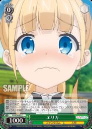 エリカ:パラレル(WS「EXブースター プリズマ☆ファンタズム」収録)