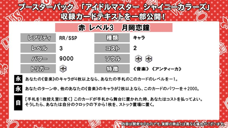 RR/SSPの赤レベル3月岡恋鐘(WS「アイドルマスター シャイニーカラーズ:シャニマス」収録)
